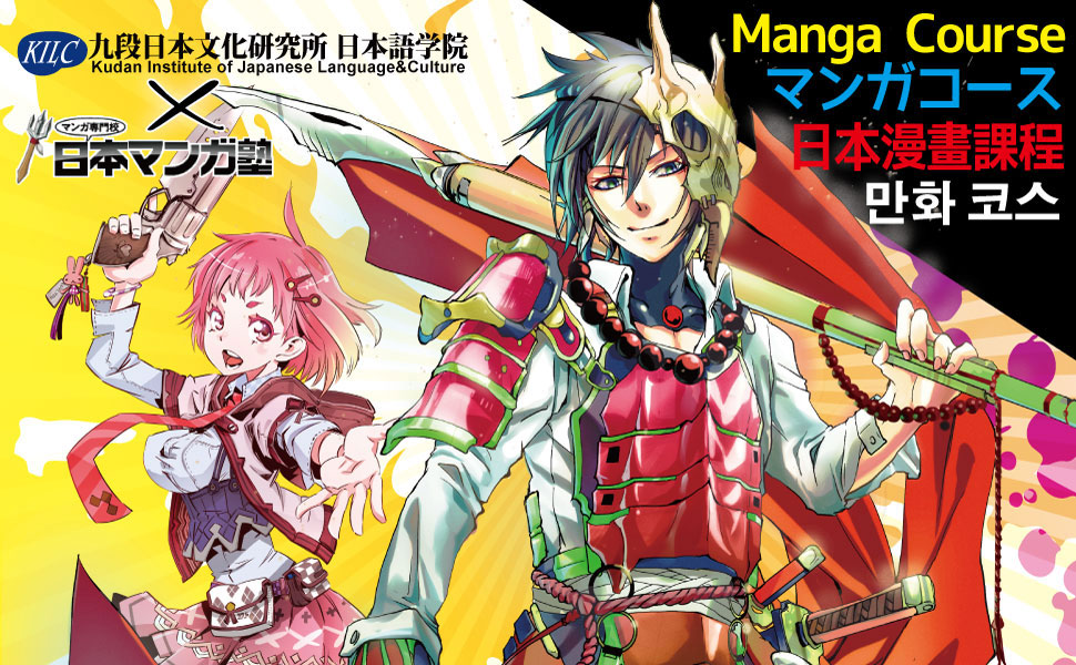 Learn Japanese & Manga (Comic) in Tokyo for 2 months